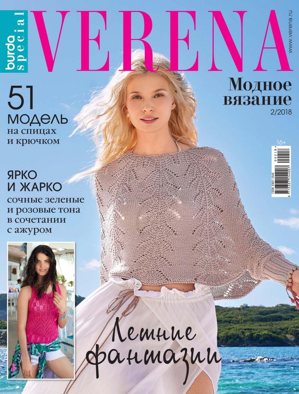 Журнал «Verena. Модное вязание» №2 2018г