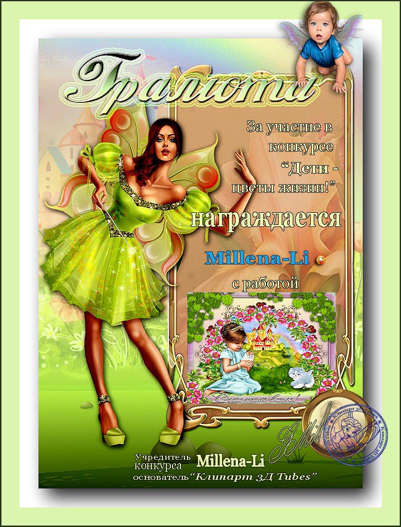 GRAMOTA-_DETI_-TVETY-ZIZNI_Millena-Li.jpg