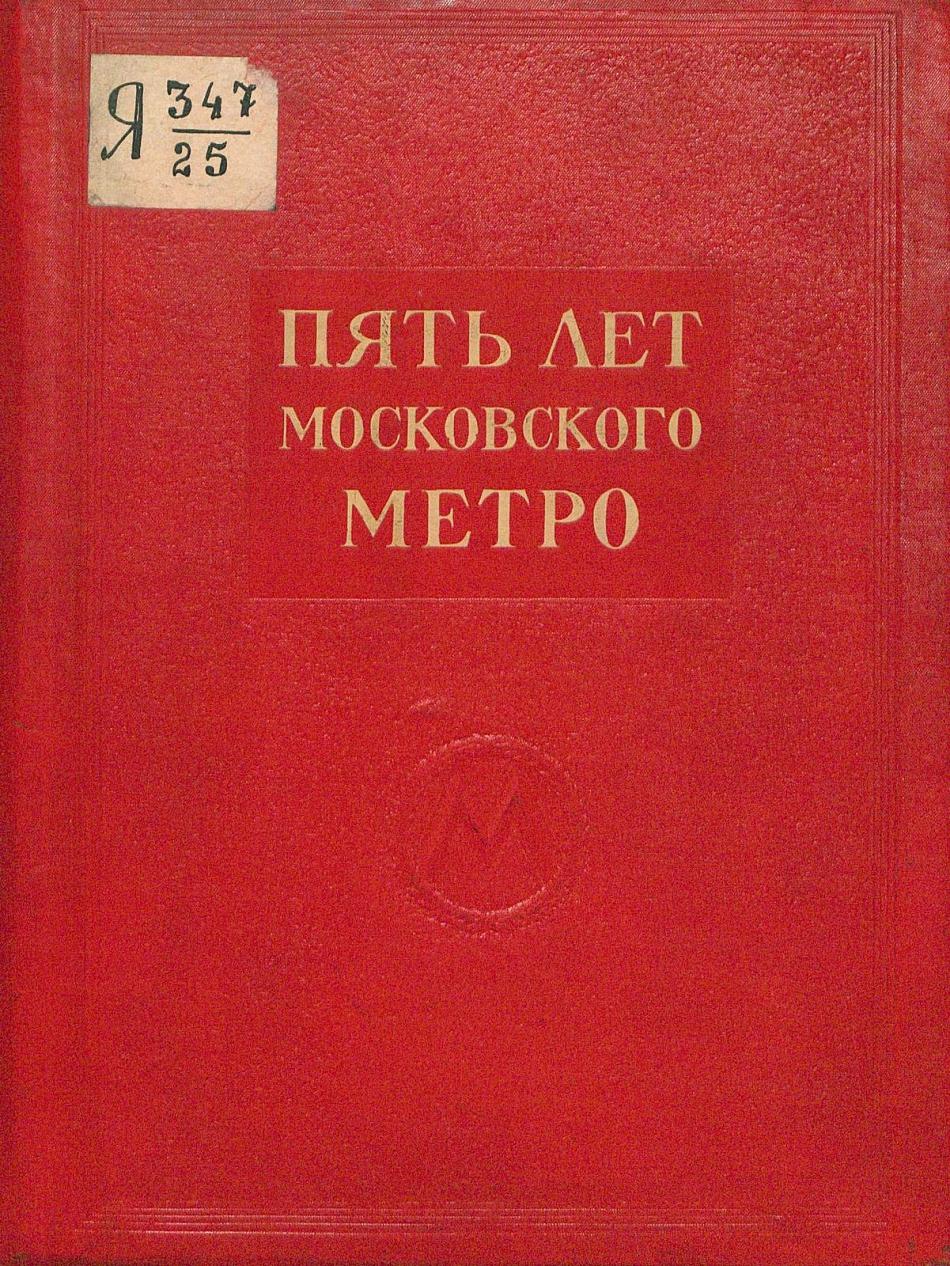 «Пять лет Московского метро» 1940