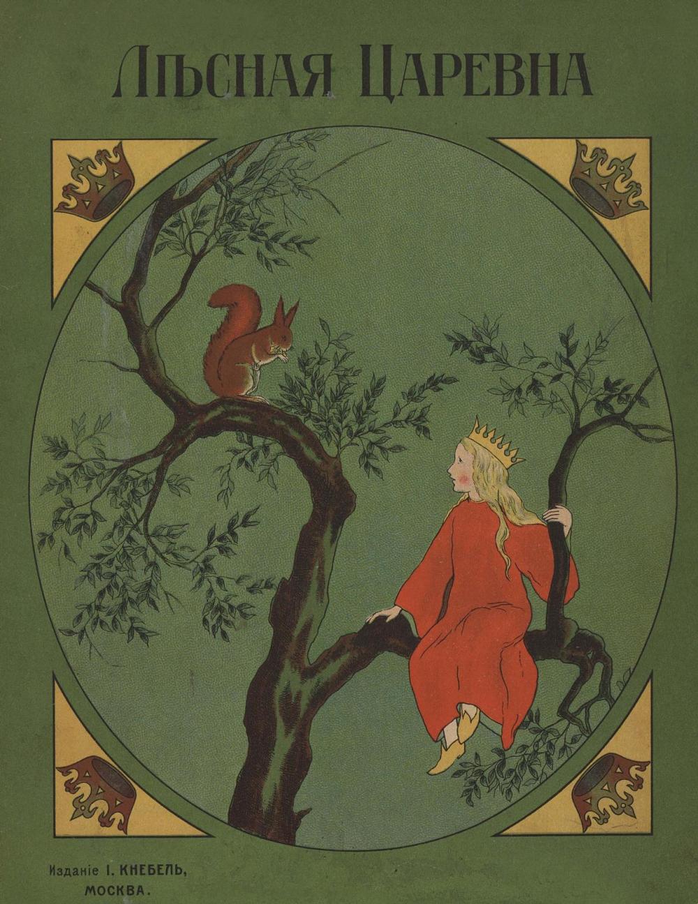 Сибилл фон Ольферс. Лесная царевна (Сказка в стихах) 1910