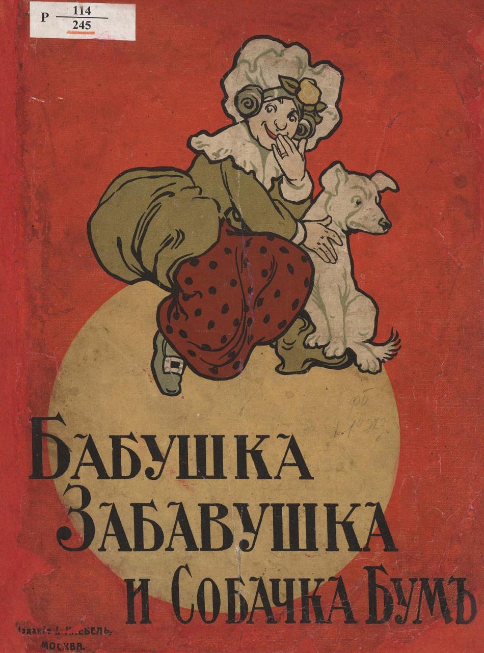 Раиса Адамовна Кудашева. «Бабушка-Забавушка и собачка Бум», 1906